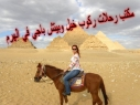 http://r7alat.3abber.com/gallery/26600/previews/horse-riding-at-the-pyramid.jpg
